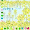 菜の花イラスト / 早春の挿絵に(1輪~3輪~ライン)
