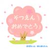 桜の木の卒園おめでとう文字入りメッセージイラスト