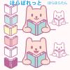 読書イラスト、かわいいクマ / 読書週間、読書の秋に