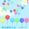 風船イラスト / イベントにカラフルほのぼの塗りバルーン