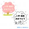 入学・進級おめでとうメッセージ入り桜の木のイラスト