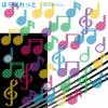 音符イラスト(半透明で水玉模様) / カラフル楽譜