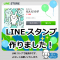 ゆるいうさぎスタンプ販売中 / LINE Creators Market