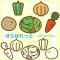 野菜イラスト / じゃがいも、人参、キャベツ、玉ねぎ、ピーマン