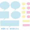 吹きだし(手書き風ほのぼの系) / セリフ枠 5種類×3色