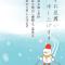 無料素材・寒中見舞いはがき-雪だるまのスキー