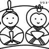 ひなまつり/ひな人形の塗り絵用イラスト/お内裏様とお雛様